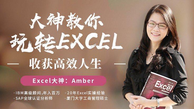 大神教你玩转Excel,收获高效人生