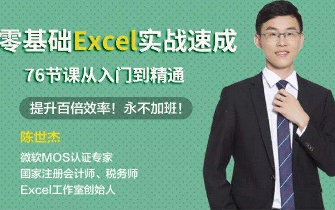 零基础Excel实战速成