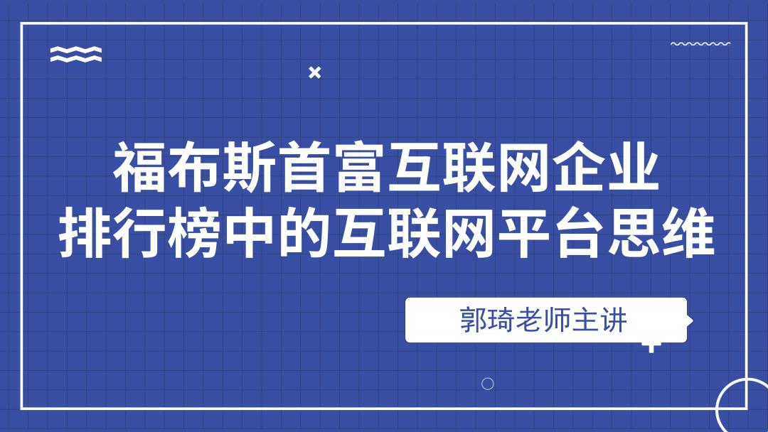 【郭琦】福布斯首富互联网企业排行榜中的互联网平台思维