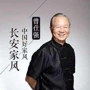 【在线观看】曾仕强-中国好家风系列:长安家风