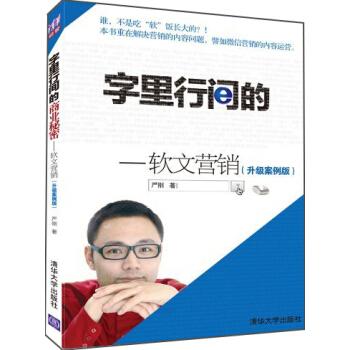 【严刚】字里行间的商业秘密:软文营销