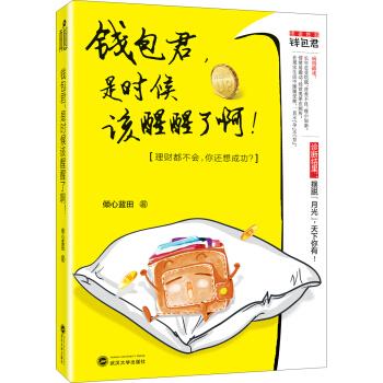 理财书籍下载 【理财书籍】钱包君,是时候该醒醒了啊!