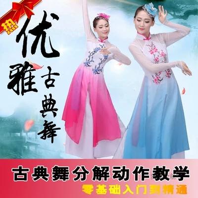 中国古典舞视频教程零基础入门舞蹈教学自学分解基本功训练成品舞