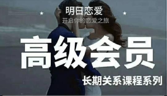 【恋爱关系】明日恋爱《高级会员5.0》长期关系课程系列视频讲座