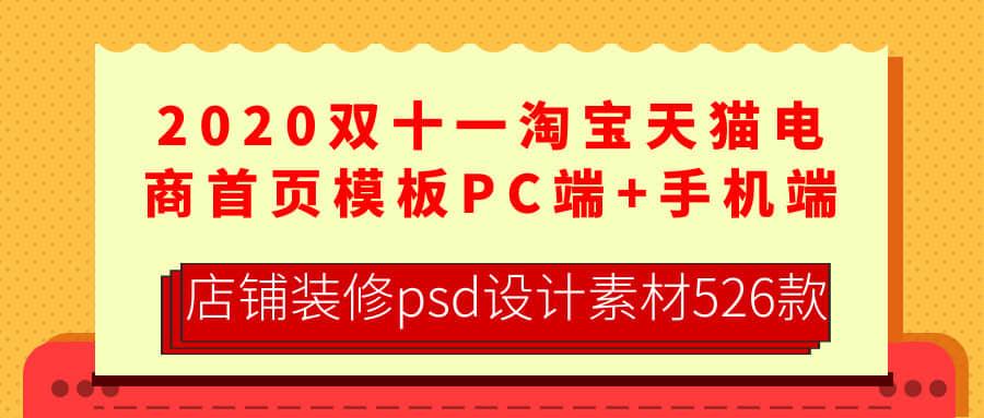 【素材模板】2020双十一淘宝天猫电商首页模板PC端+手机端店铺装修psd设计素材526款