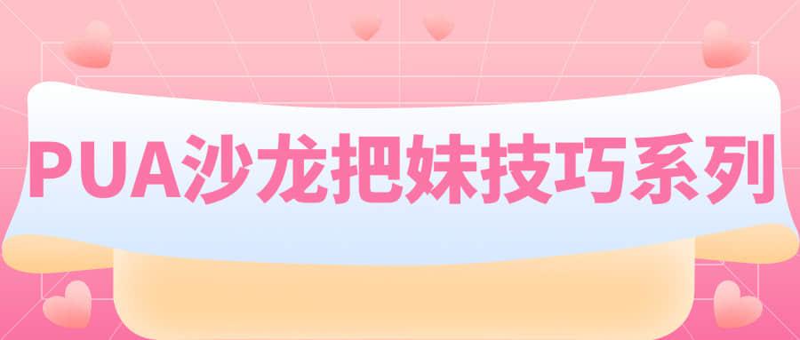 【PUA】PUA沙龙把妹技巧系列视频讲座