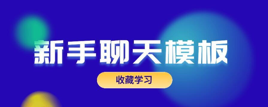 【聊天模板】魅力男神系列之新手聊天模板视频讲座
