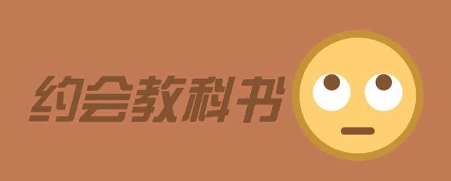 【约会教科书】魅力男神系列之约会教科书视频讲座