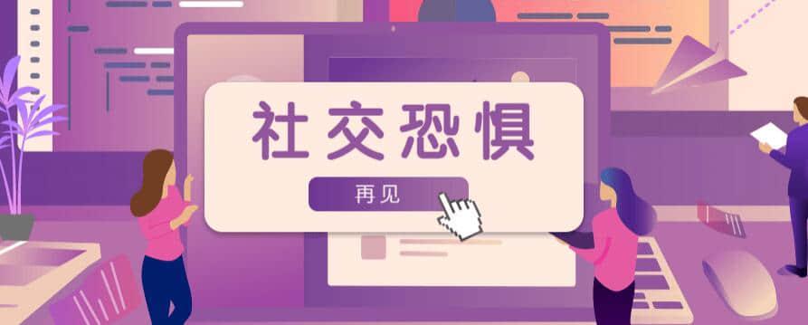 【社交恐惧】魅力男神系列之社交恐惧视频讲座