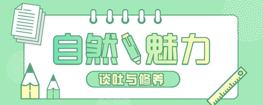 【自然魅力】魅力男神系列之自然魅力视频讲座