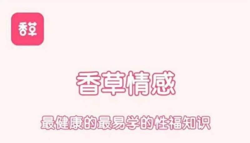 【香草妹妹】男女欲望唤醒前戏15课