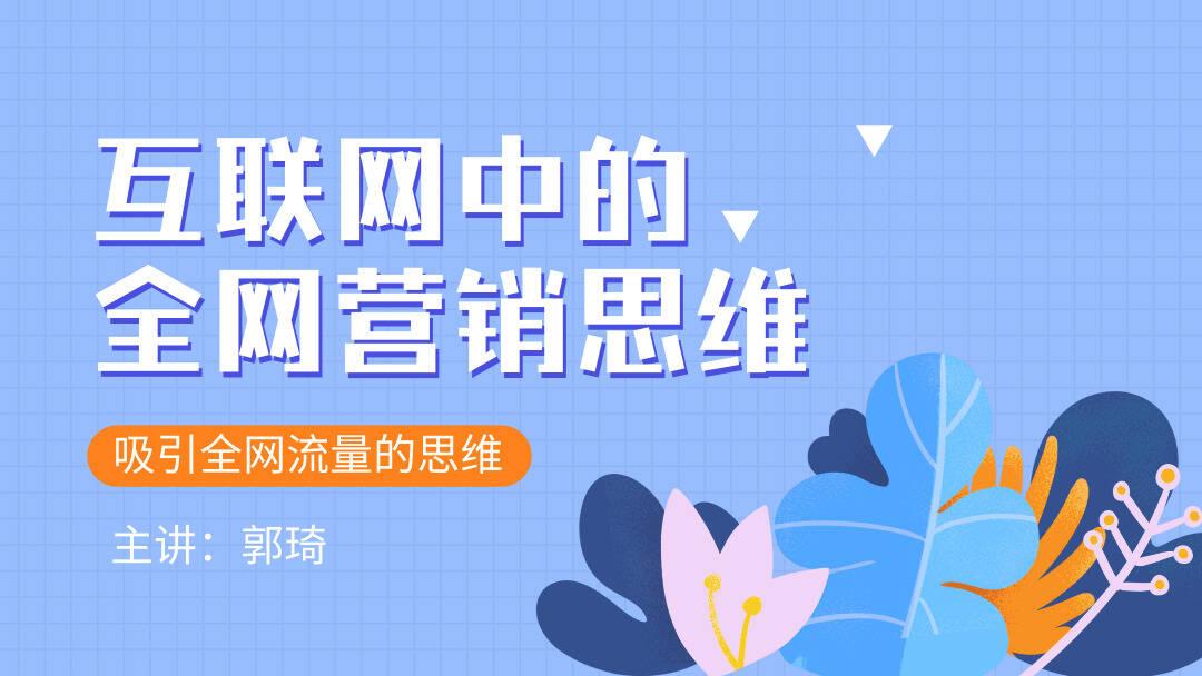郭琦互联网思维:全网营销思维